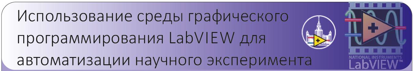 Курс LabVIEW