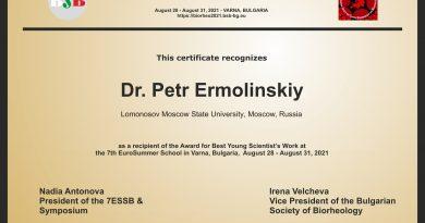 Поздравляем выпускника кафедры Петра Ермолинского