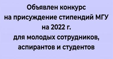 Объявлен конкурс на присуждение стипендий МГУ на 2022 г.